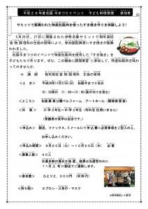 申込書 サミットすき焼き教室_01