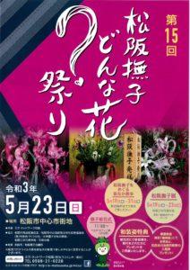 2021年5月23日(日) 第15回松阪撫子どんな花?祭り