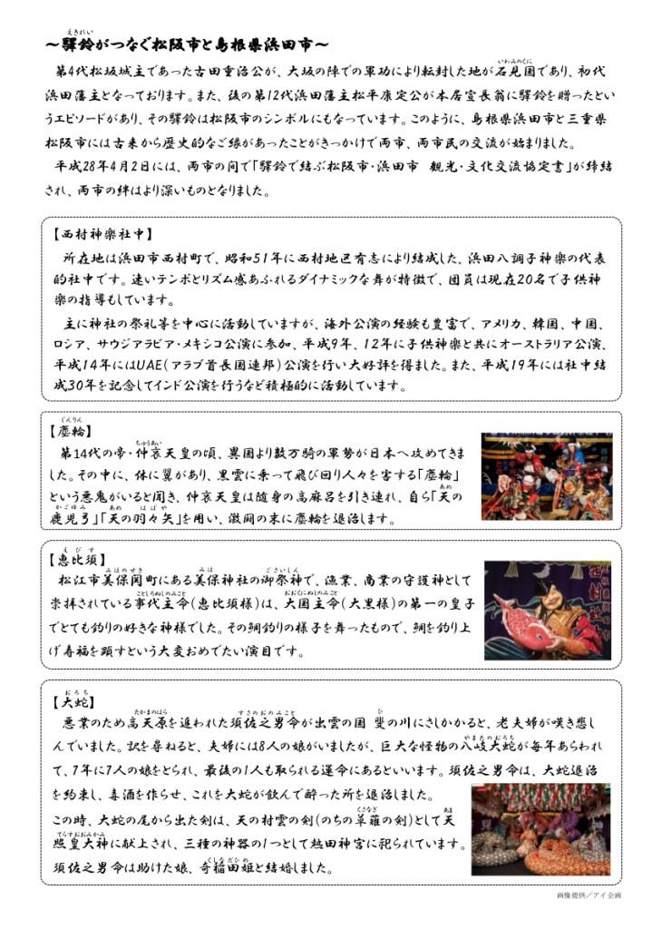 H300215石見神楽チラシ(裏) - コピー