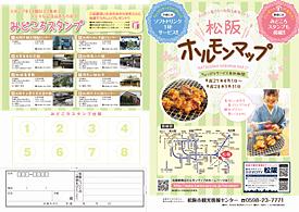 松阪ホルモン&みどころロードマップ
