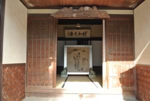 射和文庫(竹川邸)