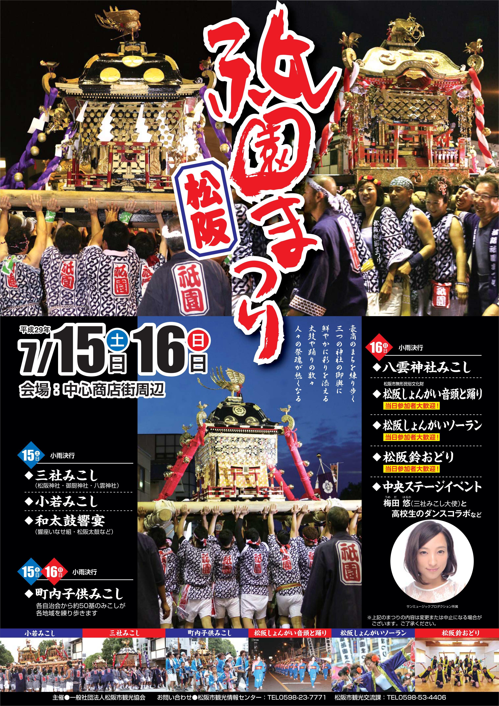 2017祇園まつりポスター_01