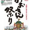 2017年8月5日(土)第23回嬉野おおきん祭り