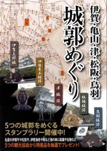 伊賀・亀山・津・松阪・鳥羽「城郭めぐり」
