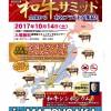 2017年10月14日(土)和牛サミット in MATSUSAKA