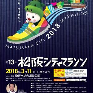 2018年3月11日(日) 第13回 松阪シティマラソン