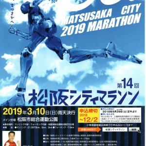 2019年3月10日(日) 第14回 松阪シティマラソン