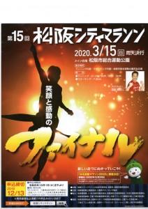 2020年3月15日(日) 第15回 松阪シティマラソン 【開催延期】