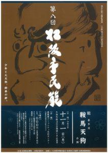 2021年11月1日(月)第8回 松阪市民能(蒲生氏郷公顕彰事業)【開催中止】