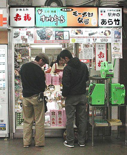 新竹商店(駅弁のあら竹)