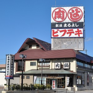 精肉店直営レストラン 松阪まるよし