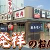 一升びん平生町店 ((有)アイエスビー)