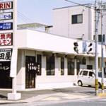 脇田屋本店