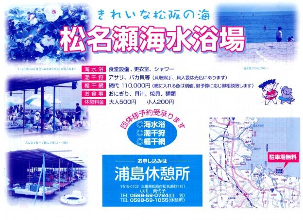 松名瀬海水浴場 ~ 潮見表