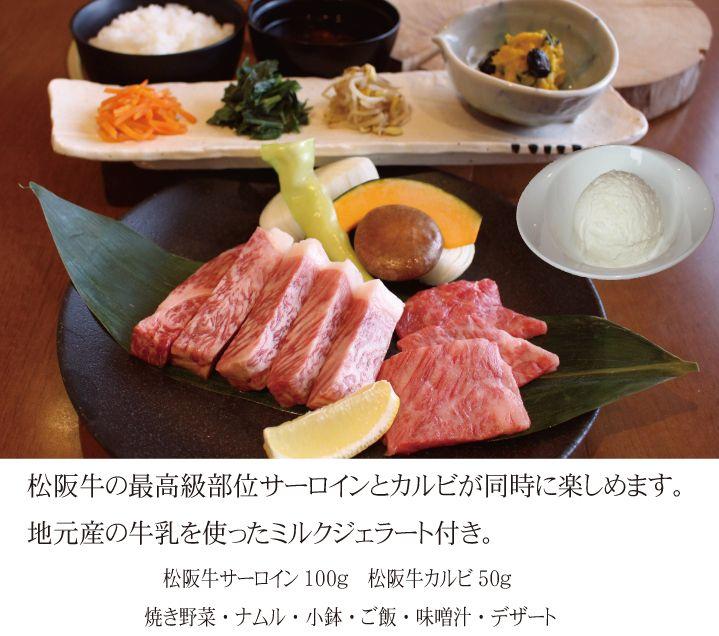 観光 松阪牛食べ比べセット