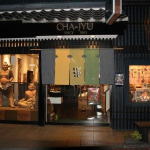 茶遊膳 茶重(有限会社 茶重商店)