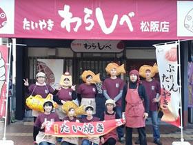 たいやき わらしべ 松阪店