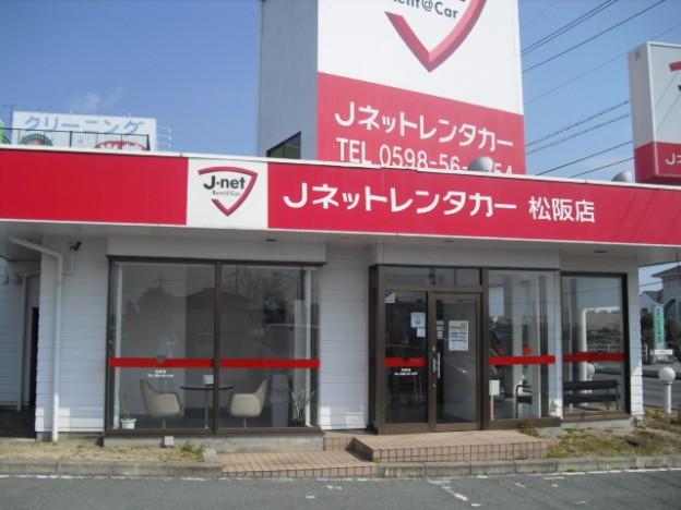 J-net レンタリース株式会社 松阪店