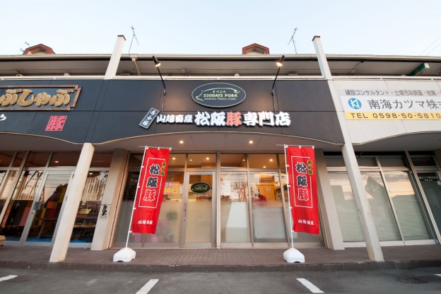 山越畜産 松阪豚専門店 まつぶた