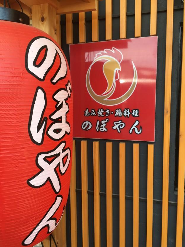 あみ焼き 鶏料理 のぼやん