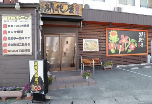 開花屋楽麺荘