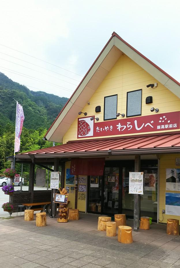 たいやき わらしべ飯高駅前店
