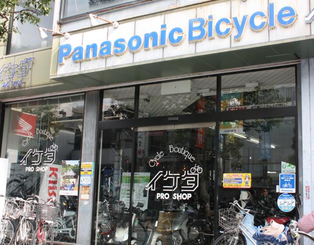 池田自転車店