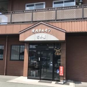 焼肉・ホルモン 宮本屋