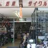 笠原サイクル