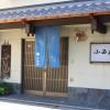 小西屋旅館