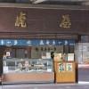 虎屋ういろ 松阪店