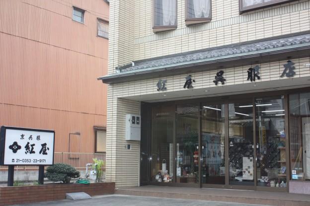 京呉服 紅屋