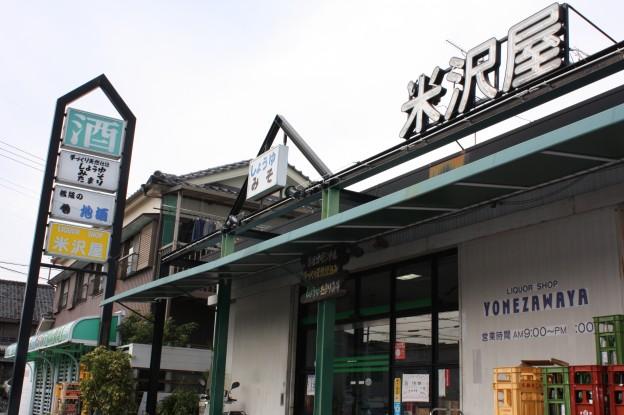 米沢屋(醤油・味噌・酒)