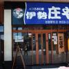伊勢庄や 松阪駅前店