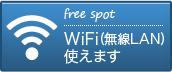 Wifi(無線LAN)つかえます