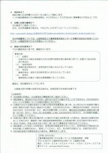 ガイド申込用紙5