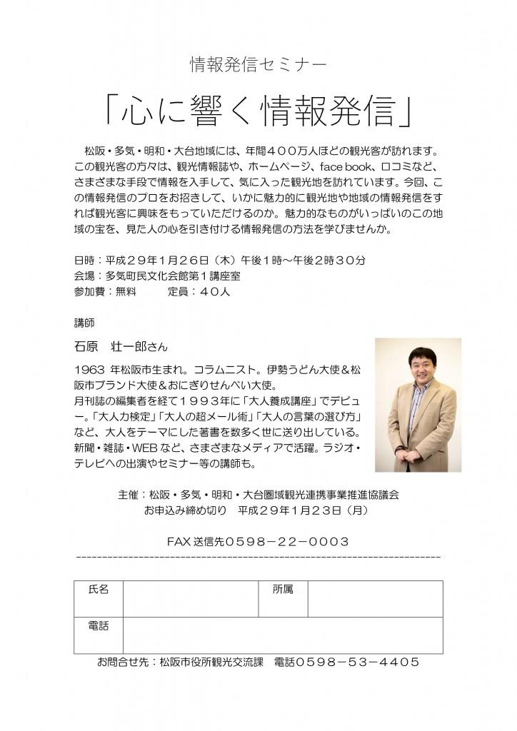 情報発信セミナー_01