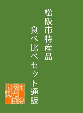松阪特産品食べ比べセット通販