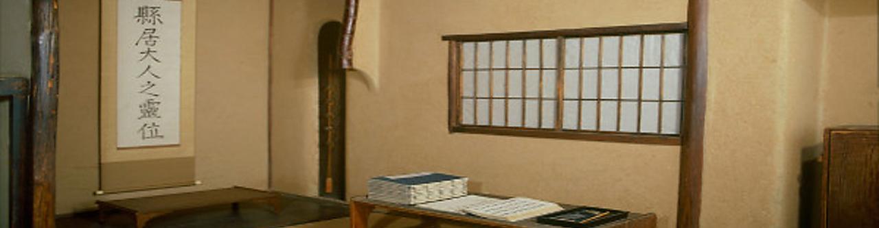 書斎 鈴屋