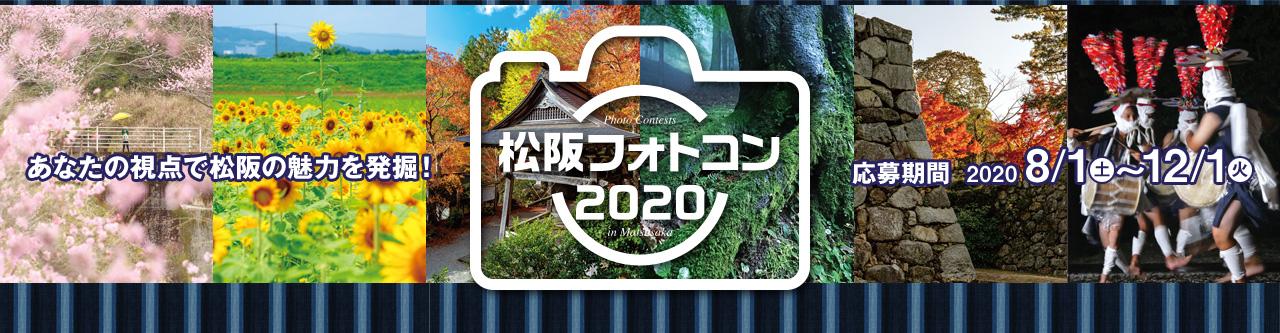 松阪フォトコンテスト2020