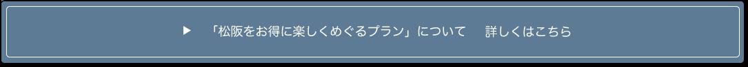「松阪をお得に楽しくめぐるプラン」について
