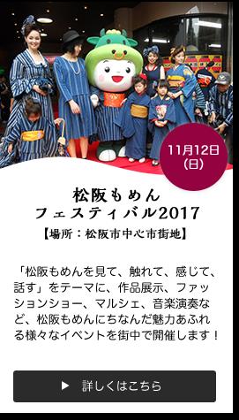 松阪もめんフェスティバル2017