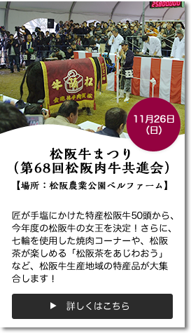 松阪牛まつり(第68回松阪肉牛共進会)