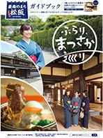 豪商のまち松阪ガイドブック