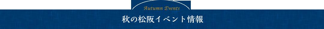 秋の松阪イベント情報