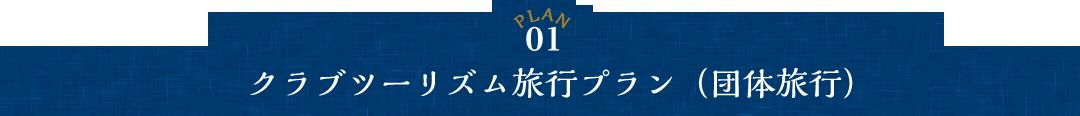 PLAN1 クラブツーリズム旅行プラン(団体旅行)