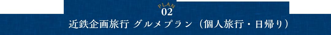 PLAN2 近鉄企画旅行 グルメプラン(個人旅行・日帰り)