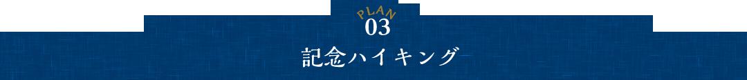 PLAN3 記念ハイキング