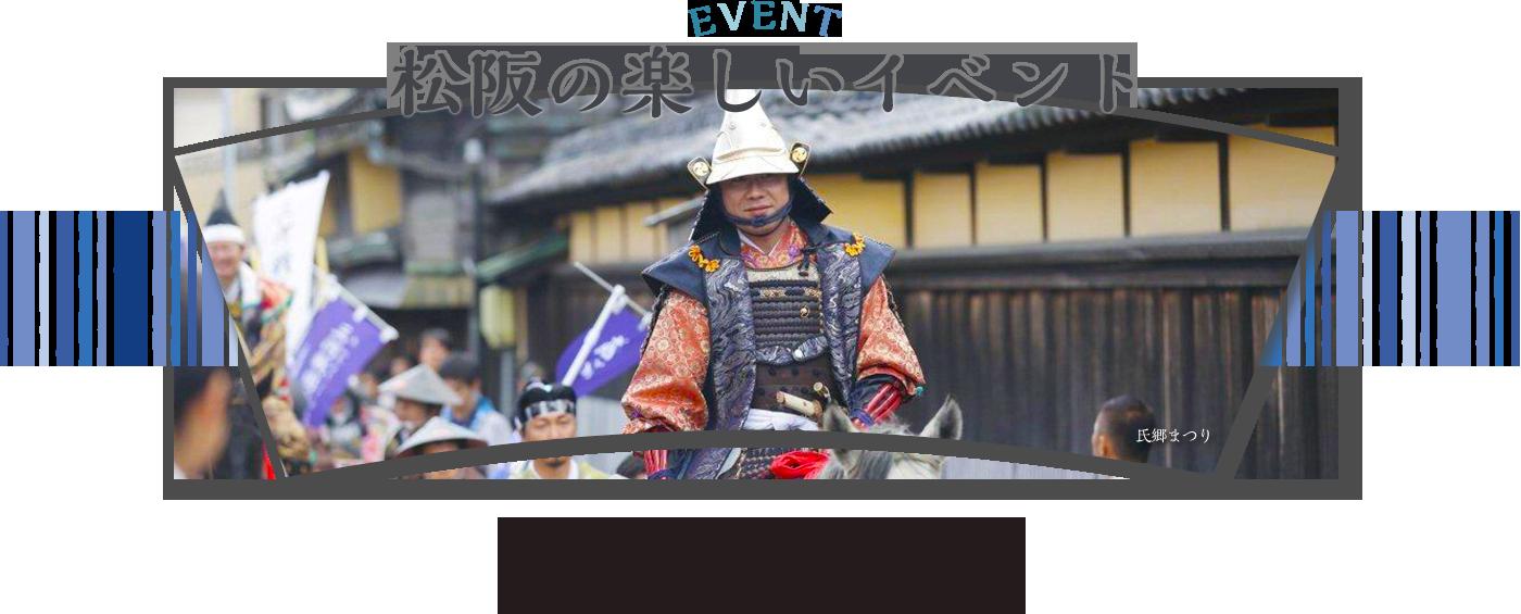 松阪の楽しいイベント