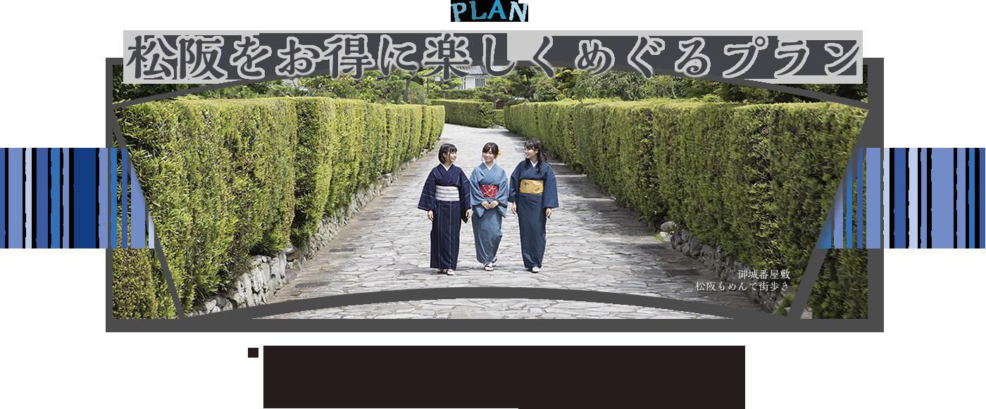 松阪をお得に楽しくめぐるプラン